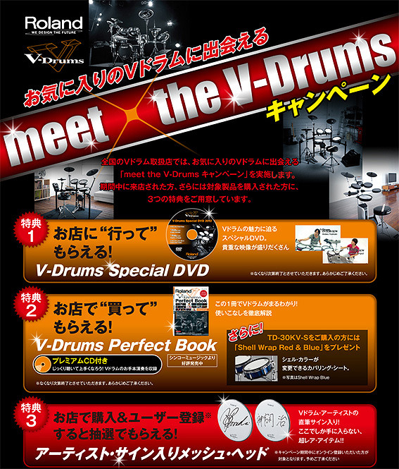 meet the V-Drumsキャンペーンの記事より