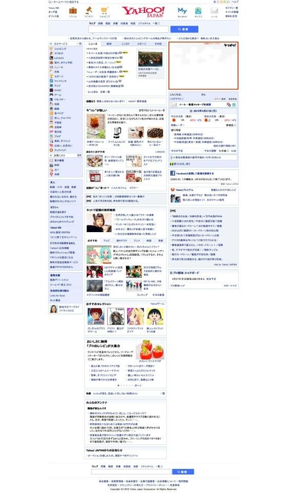 Yahoo!のトップページに!の記事より