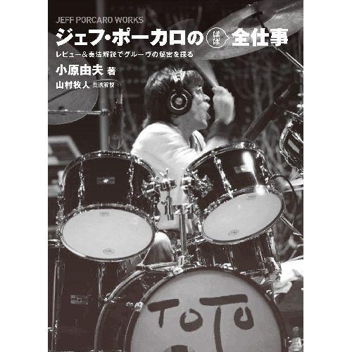 ゲスト出演『ジェフ・ポーカロの仕事をHiFiサウンドで聞こう!』HMV&BOOKS TOKYOの記事より