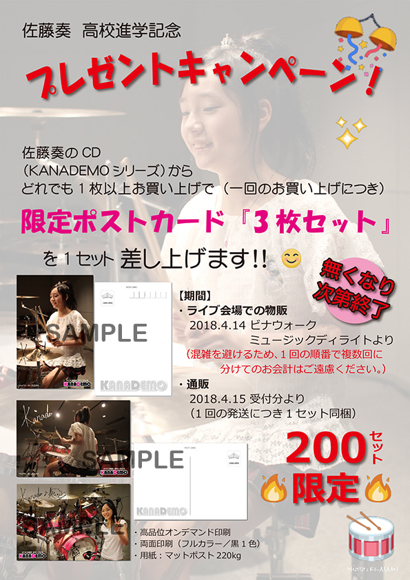【予告】高校進学記念「春の KANADEMO祭り」開催!の記事より