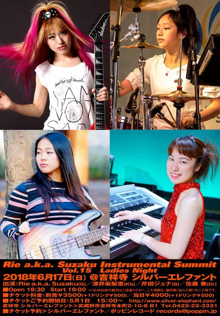 Rie a.k.a. Suzaku Instrumental Summit Vol.15の記事より