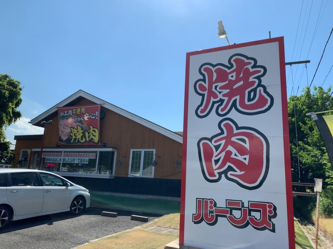 【長野県須坂市】コスパ超優秀で加工肉無し!美味しい安い焼肉食べ放題!!〜焼肉のバーンズさん〜